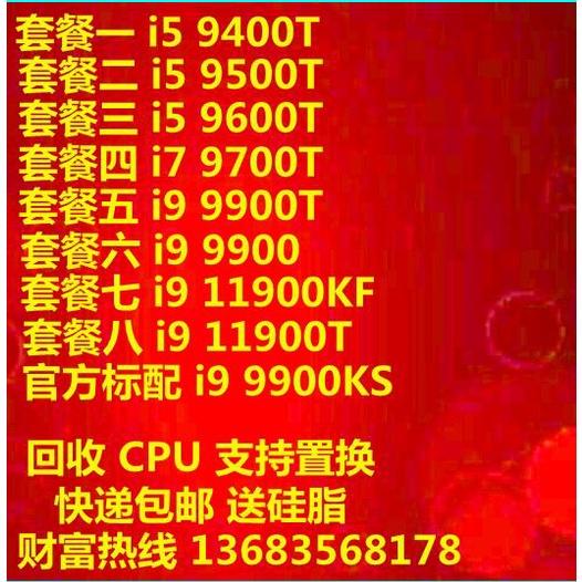 裝機精選~i5 9400 9500 9600 i7 9700T i9 9900 11900KF 11900T KS CP
