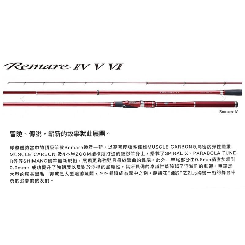SHIMANO 17 REMARE IV (2.5號)磯釣竿