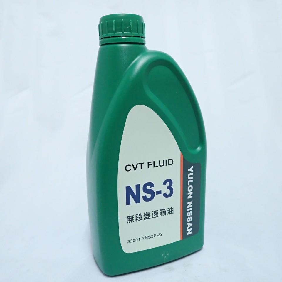 日產 正廠 CVT 變速箱油 NS3 適用 TIIDA LIVINA SENTRA BLUE BIRD 青鳥 TEANA