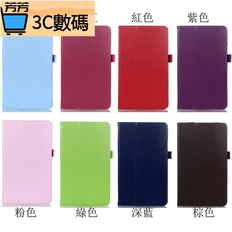 【台灣現貨直發】索尼Xperia tablet Z2 平板電腦保護套 Sony Z2平板 保護殼 皮套