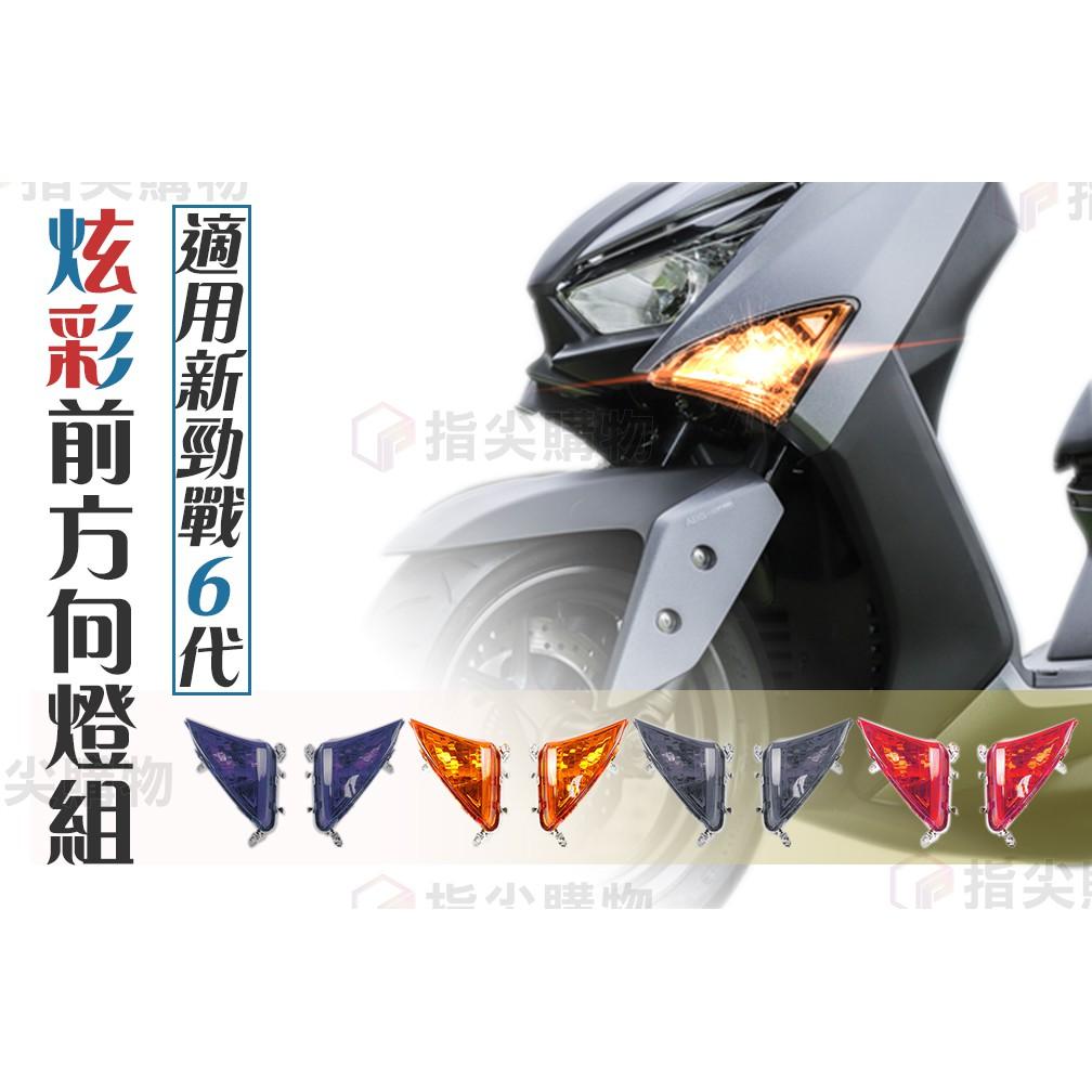 E-GIN 一菁 前方向燈 方向燈 轉向燈 前方向燈殼 燈殼 適用於 勁戰六代 六代勁戰 六代戰