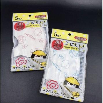 現貨中 防塵口罩一包5入 幼幼口罩(台灣製) 小朋友口罩 3D立體防塵