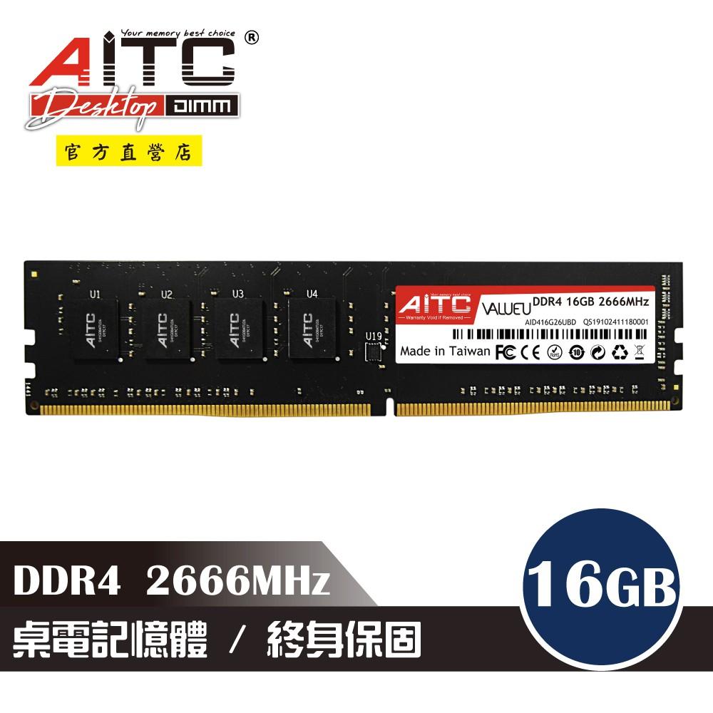 AITC 艾格 Value U DDR4 2666 16GB 桌上型記憶體