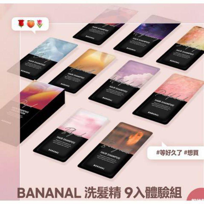 【現貨】⚜️韓國BANANAL 胺基酸香氛洗髮精 9入體驗組