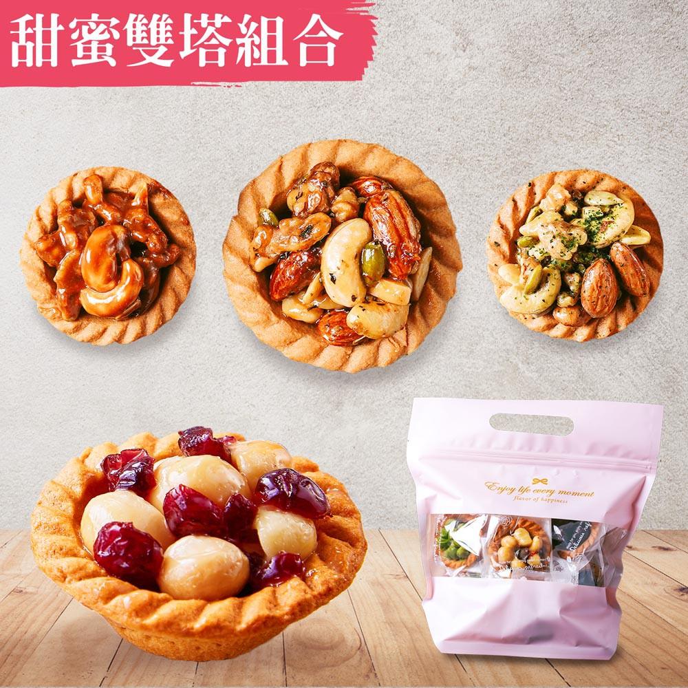 【艾薇手工坊】12入甜蜜雙塔組合 - 蜂蜜蔓越莓/綜合堅果塔 (袋裝)