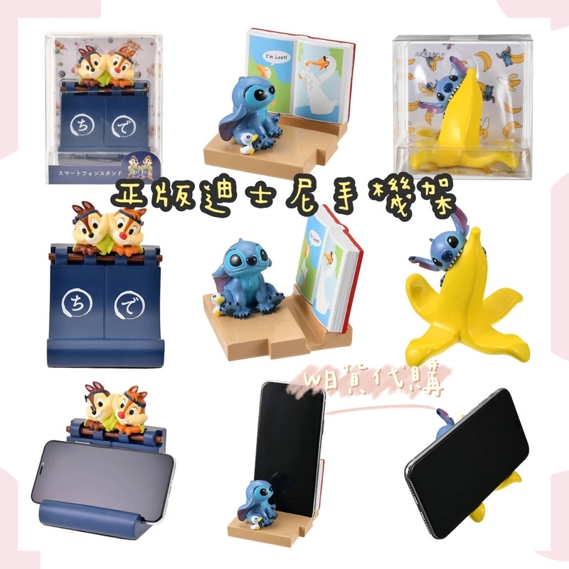W日貨代購【🖤現貨】日本迪士尼正版 🇯🇵 和風奇奇蒂蒂 史迪奇 香蕉史迪奇 BANANA手機架 平板架 名片架