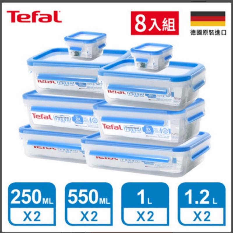 【Tefal 特福】德國EMSA原裝 無縫膠圈PP保鮮盒(超值組)