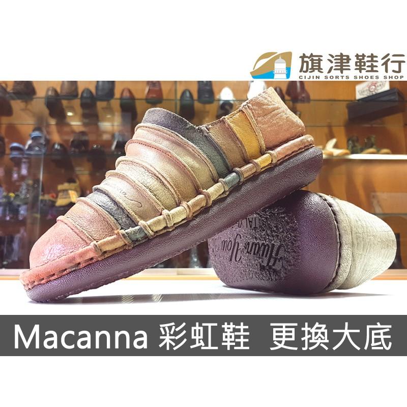 ( Macanna 麥坎納 換大底  ) 彩虹鞋 氣墊拖鞋 整理鞋 Bally 修鞋 斷底 環保底 氧化 - 旗津鞋行