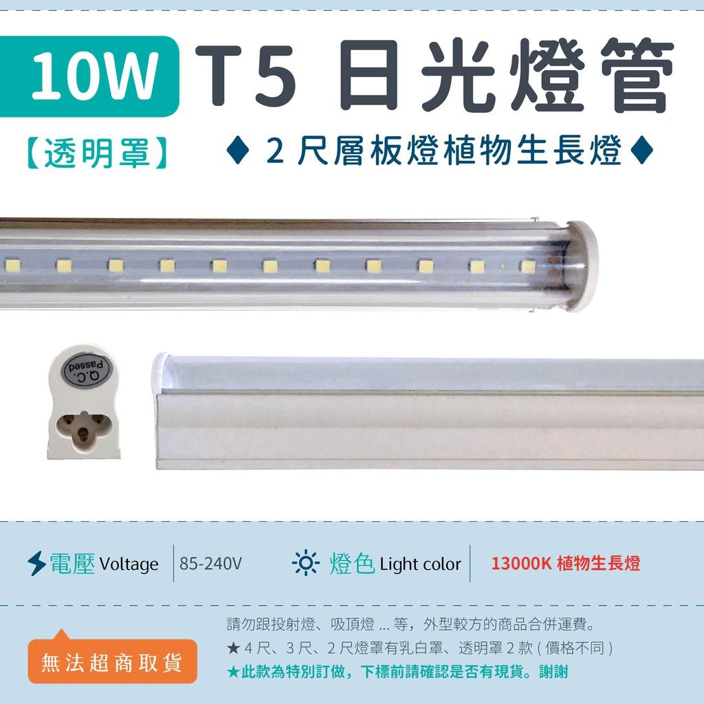 【2尺T5 10W 透明罩-13000K】♡光譜照明♡ LED日光燈 全電壓 48珠 2835 植物生長燈 水族燈 層板