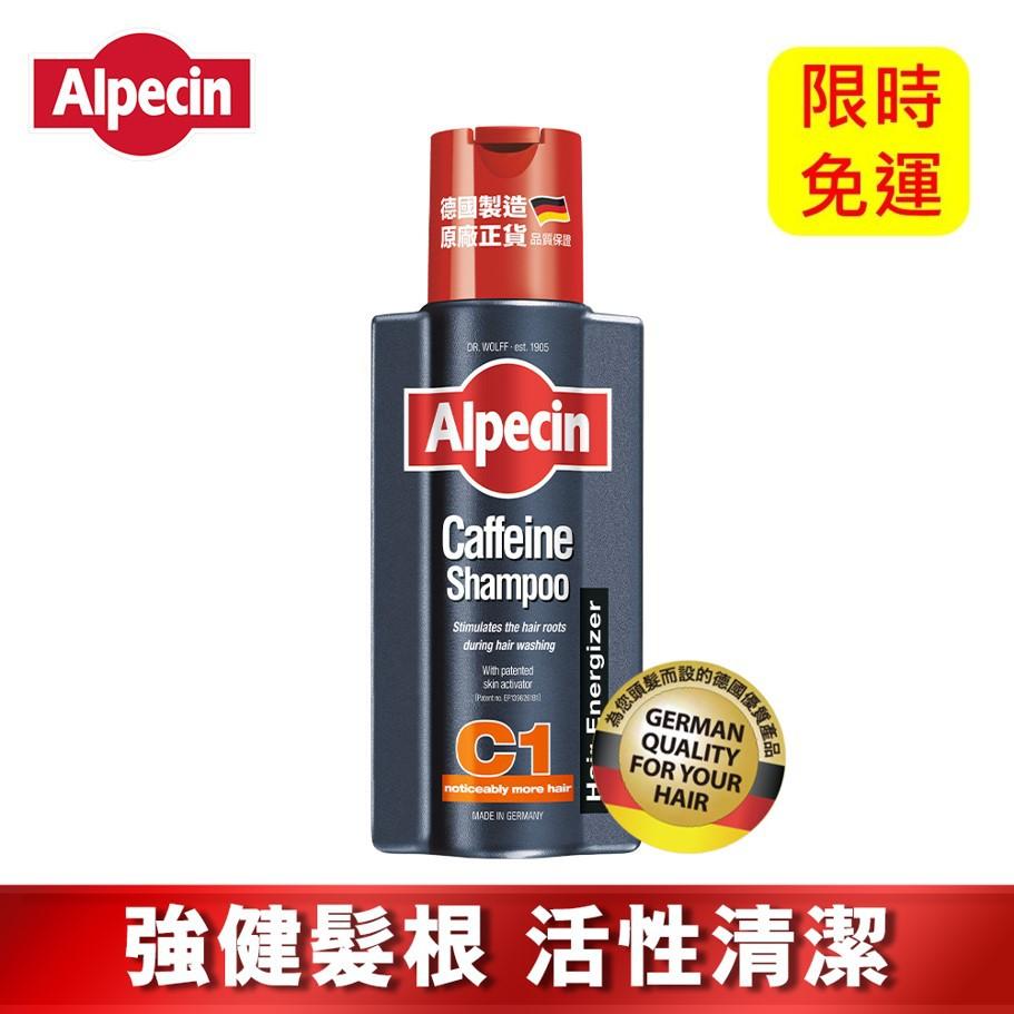 【Alpecin】強健髮根活性清潔 咖啡因洗髮露 250ml