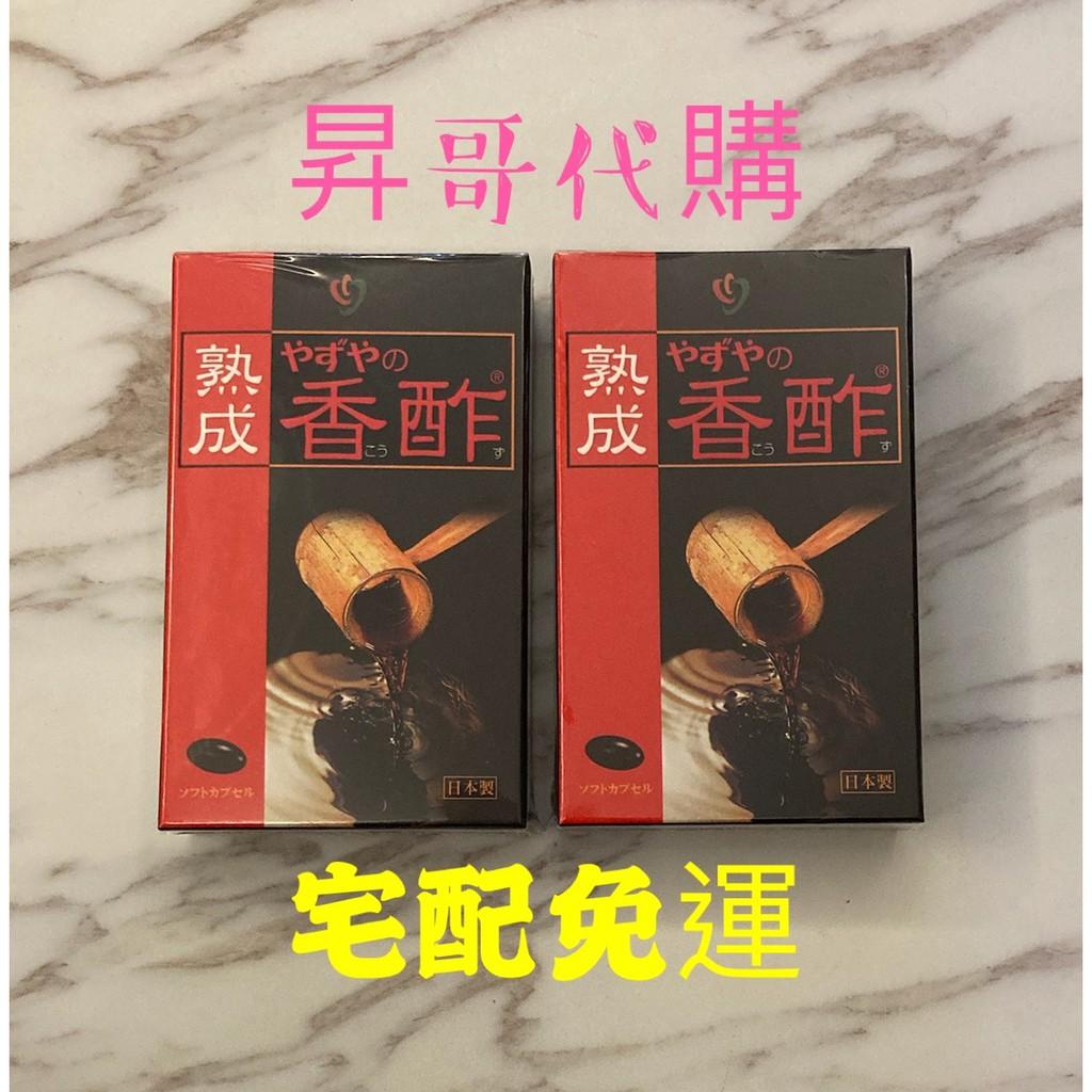 日本雅滋養完美曲線濃縮香酢錠 x6盒 宅配免運 雅滋養香醋加工食品