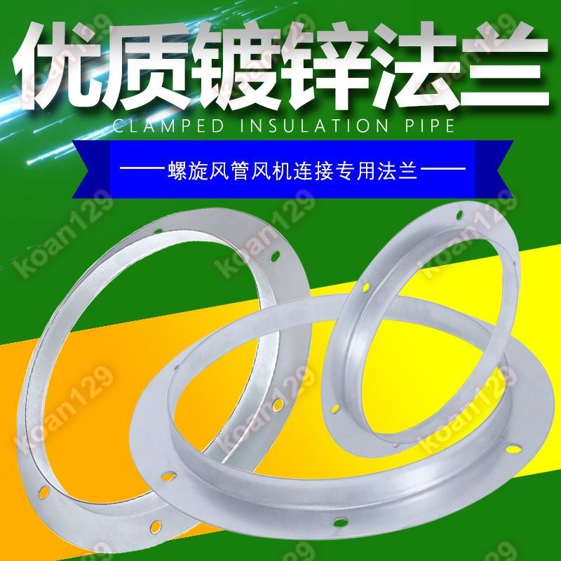 【排風管周邊】鍍鋅風管圓法蘭片角鋼法蘭304不銹鋼法蘭片風機法蘭盤廠家直銷