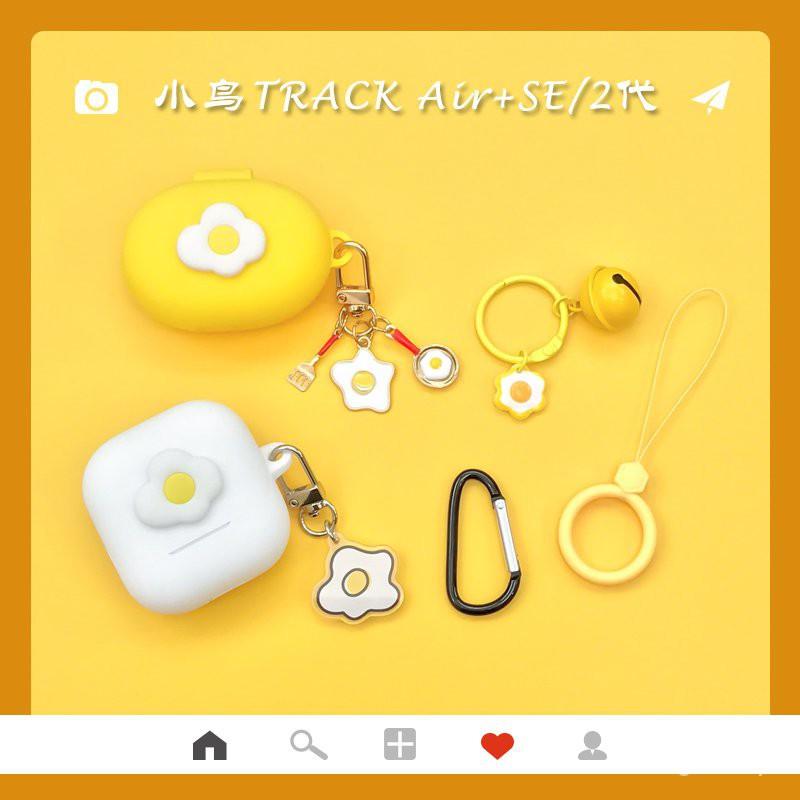 新款可愛煎蛋適用Libratone小鳥耳機AIR2代保護套TRACK Air+SE軟殼潮