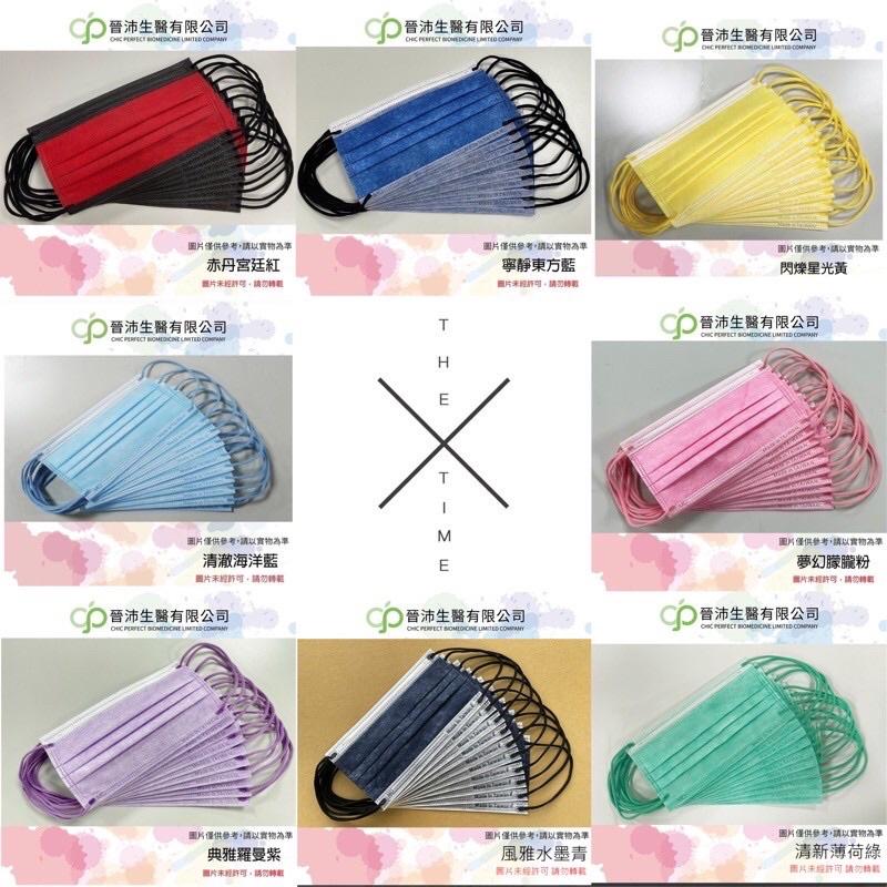 (現貨蝦皮代開發票)MD雙鋼印 耳帶同色款 晉沛生醫成人醫療口罩/成人口罩/台灣製醫療口罩 50入 /現貨