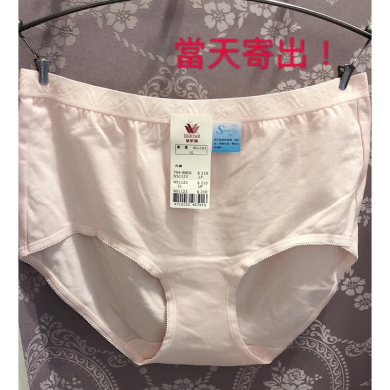 6入華歌爾新伴蒂 高腰內褲/不挑色NS1123 (高腰款)