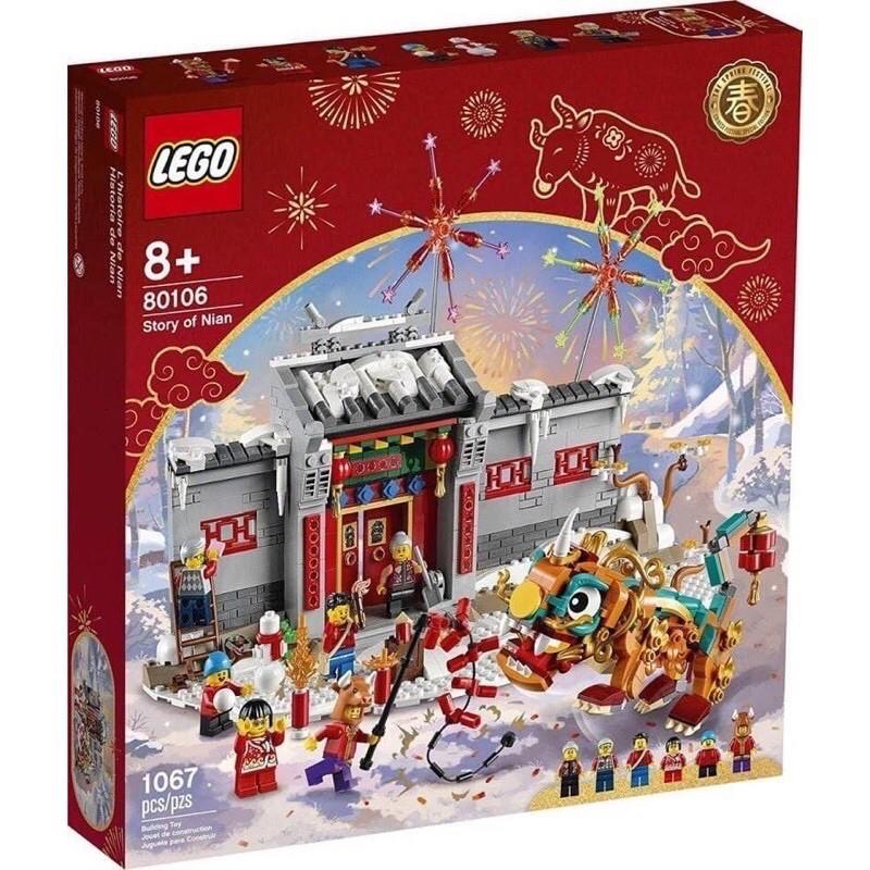 《嗨樂高》(現貨)LEGO 80106 春節盒組-年的故事