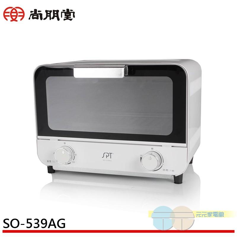 尚朋堂 9L雙旋鈕電烤箱 SO-539AG 早餐店適用