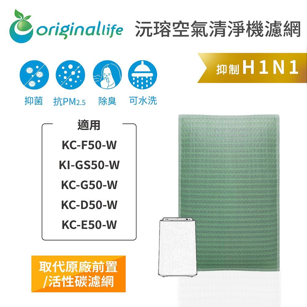【Original Life】適用SHARP:KC-F50、KI-GS50、KC-G5等 空氣清淨機 濾網