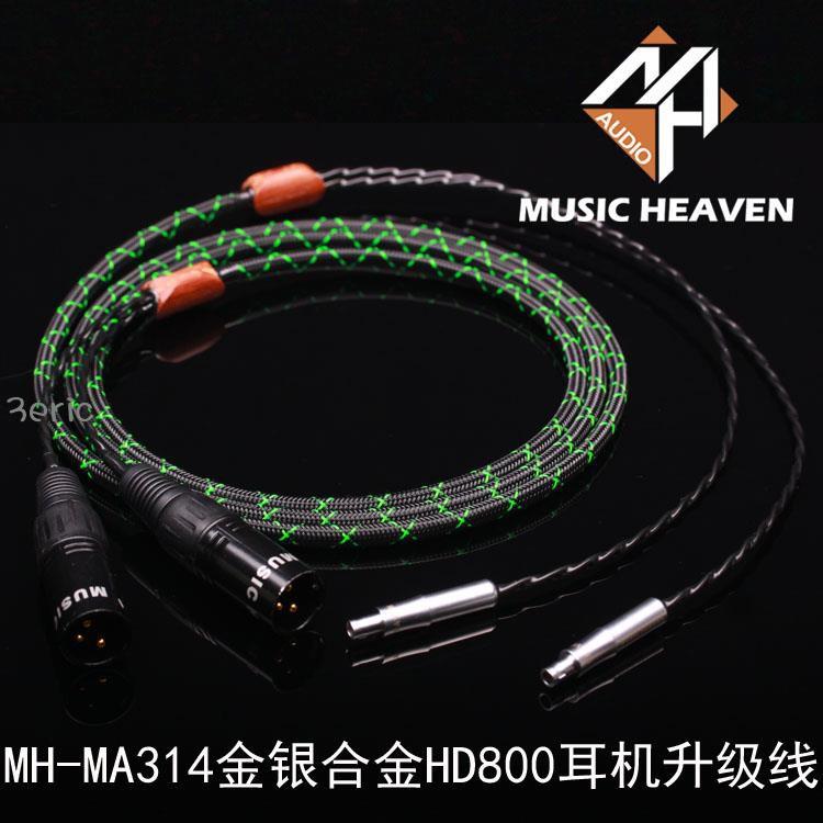 🎱🏂Music Heaven MH-MA314金銀合金HD800 HD700 HD650耳機升級線