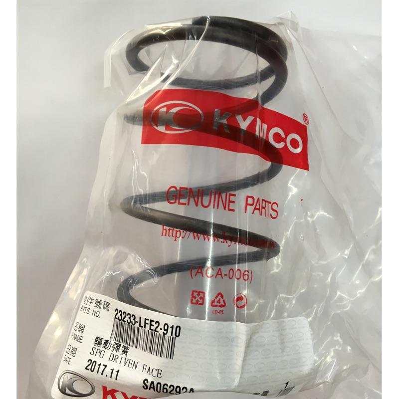 (光陽原廠零件) LFE2 被驅動面彈簧 傳動 大彈簧 壓縮彈簧 CANDY MANY VJR 110 125