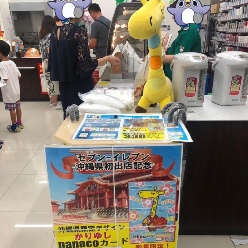 Baoma 日本代購 nanaco卡 沖繩限定限量版 長頸鹿卡 711 7-11 小七卡 小7 麥當勞 數量限定 紀念卡