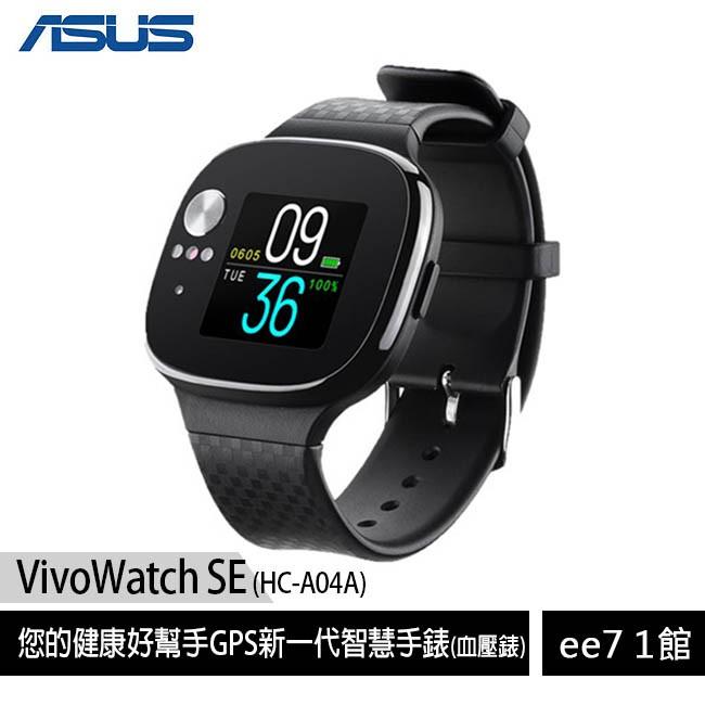 ASUS VivoWatch SE (HC-A04A)GPS新一代智慧手錶~5/31前登錄送 [ee7-1]