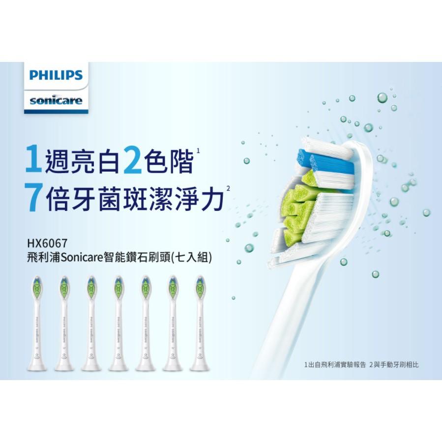 飛利浦 Sonicare 智能鑽石刷頭 7入組 (HX6067)/ 歐樂B 電動牙刷刷頭 6入組 (EB20/EB60)
