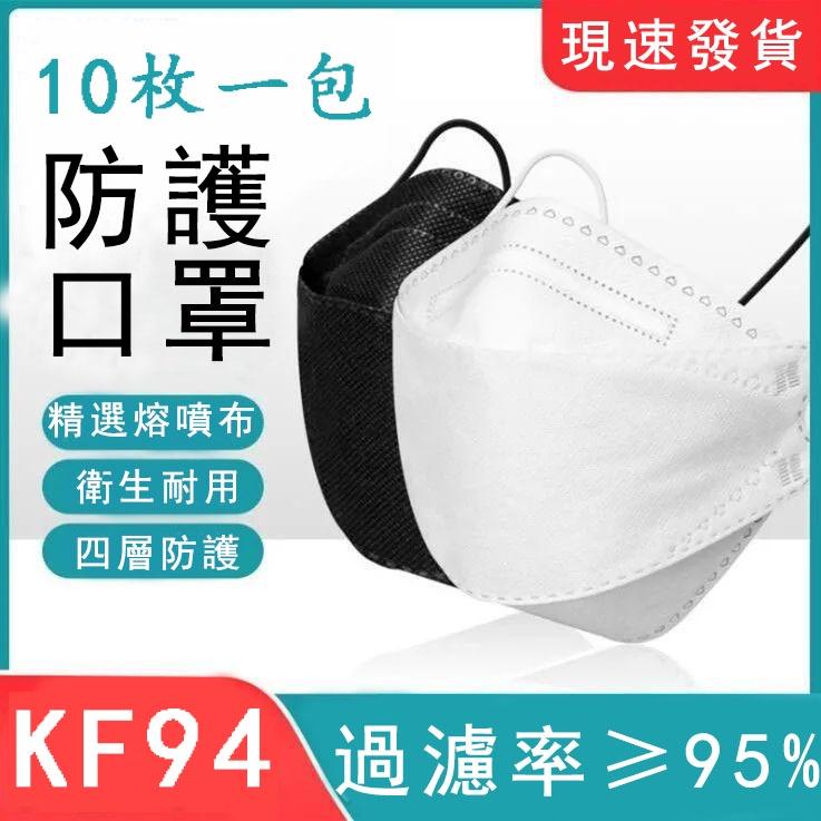【热销爆款】防护防尘口罩 四层口罩 魚形口罩 船型口罩 3D立體口罩 韓版KF94 立體口罩 淨新口罩 成人口罩 雙鋼印