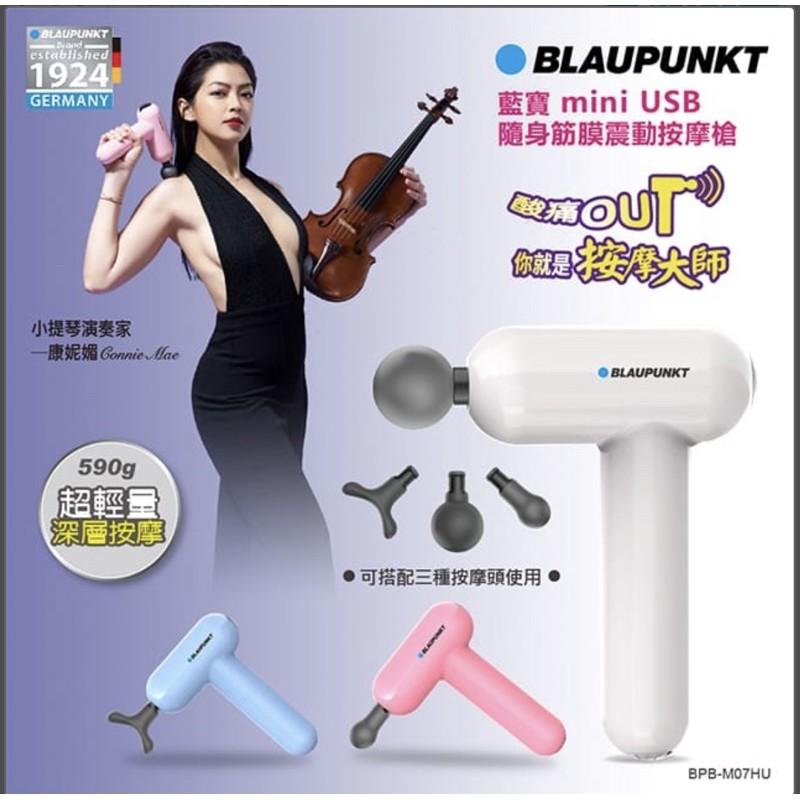 ♌️扯蛋商城♌️BLAUPUNKT 藍寶 mini USB隨身筋膜震動按摩槍 BPB-M07HU