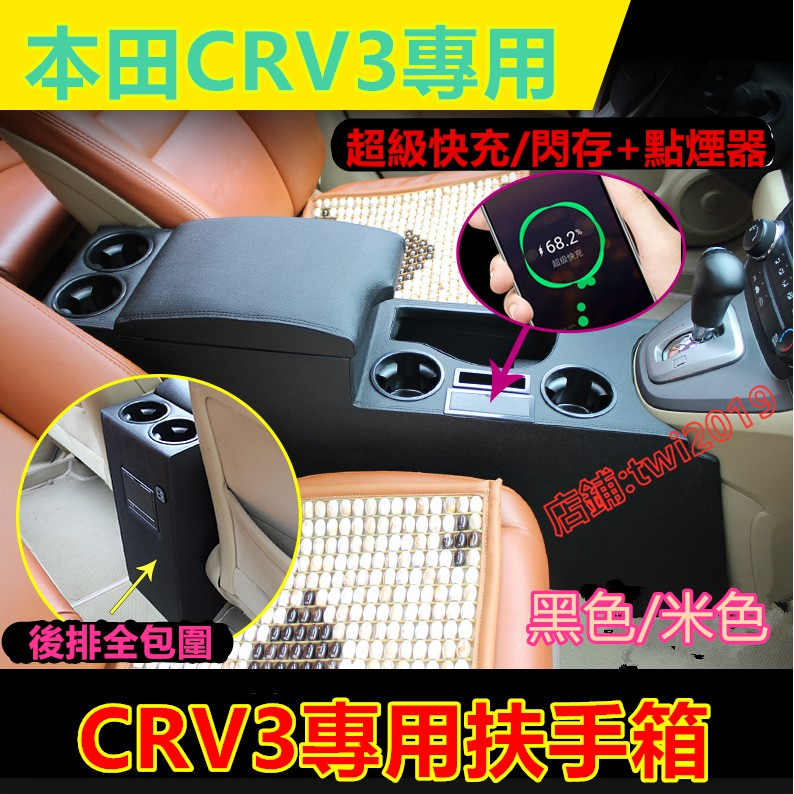 本田CRV扶手箱 CRV3手扶箱 07-10款 crv中央扶手 雙層升高款  中央扶手箱 置物箱扶手