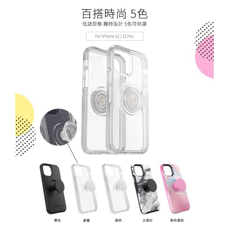 OtterBox Otter + Pop iPhone 12系列Symmetry 炫彩幾何泡泡騷保護殼