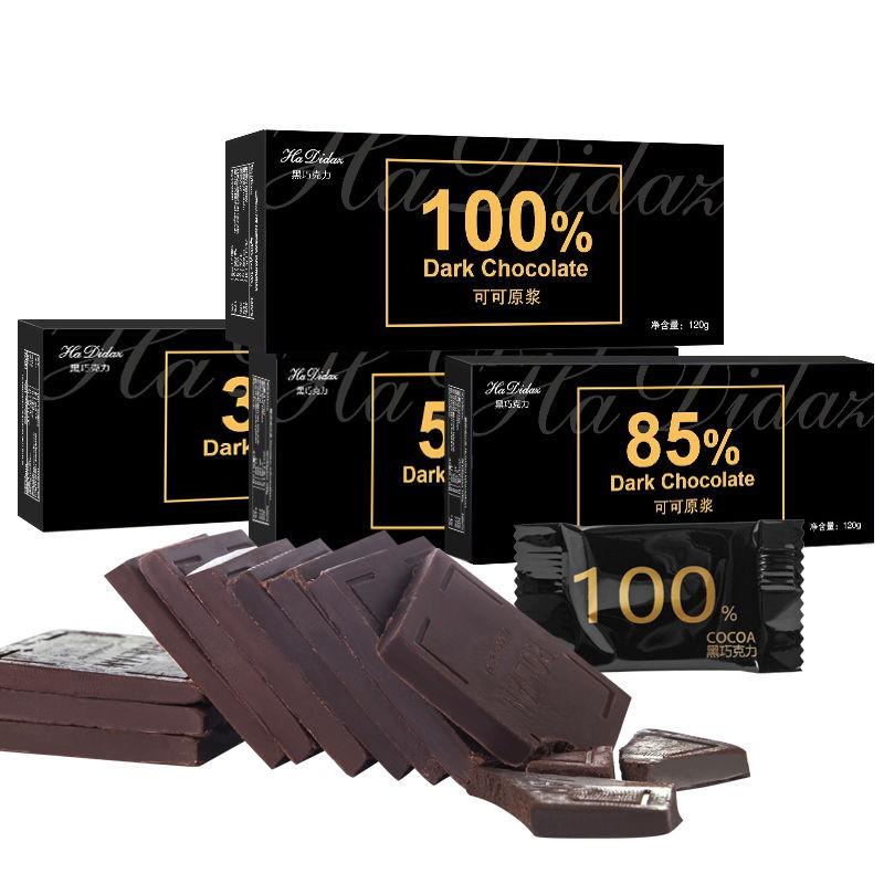(新貨.熱銷)【買一送一】100%純黑巧克力禮盒裝純可可脂無蔗糖送女友網紅零食