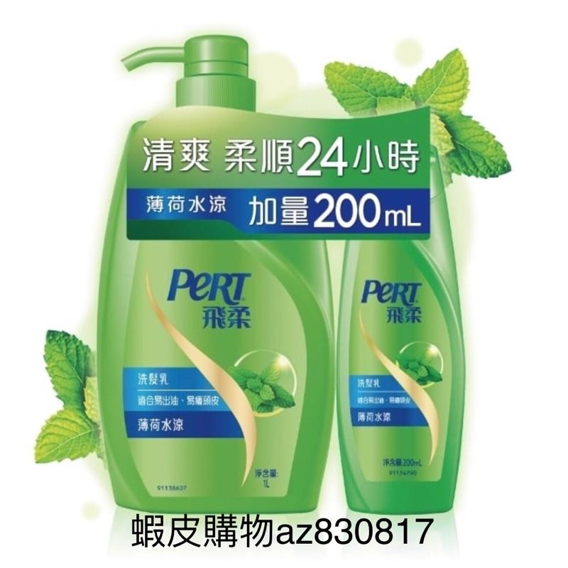 (現貨)飛柔 薄荷水涼 去頭皮屑熱油 洗髮乳 1000ml+200ml (超商最多3組)