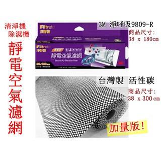 3M淨呼吸 專業級 淨化級 高效級 捲筒式DIY靜電空氣濾網 適用 空氣清淨機  除濕機 另售台灣製 台北市