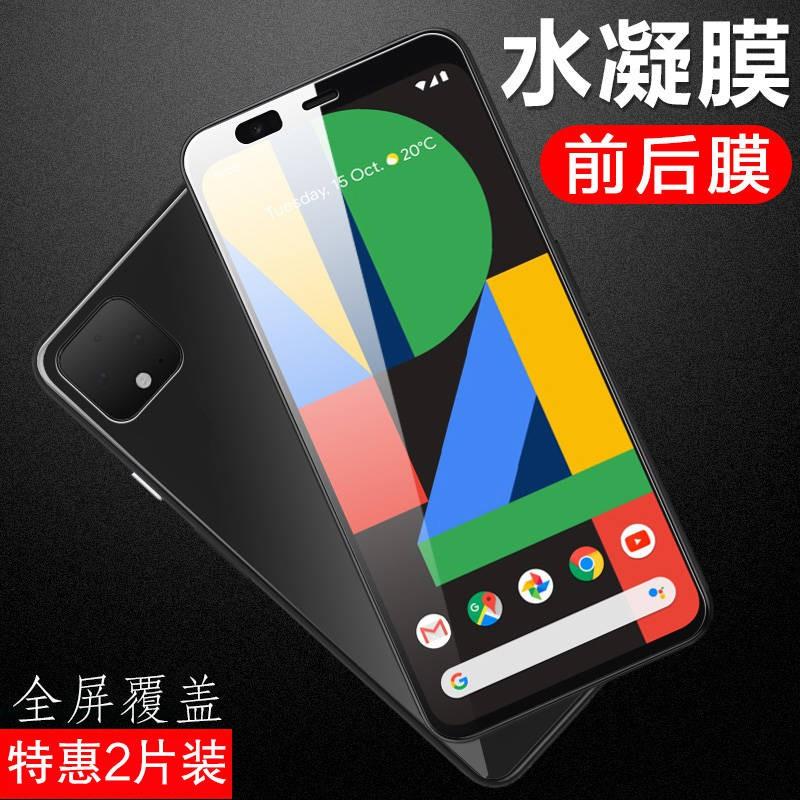 谷歌Pixel4鋼化膜pixel4xl手機膜Pixel3AXL水凝膜全屏Pixel3a后膜/螢幕貼/玻璃貼