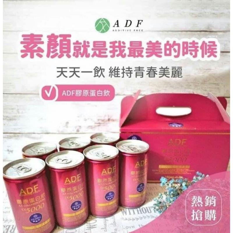 台灣製ADF胜肽級膠原蛋白飲24瓶/箱✔現貨