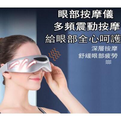 多功能眼部按摩儀眼睛按摩器 緩解眼罩黑眼圈視眼疲勞力紅外感應調節 震動按摩