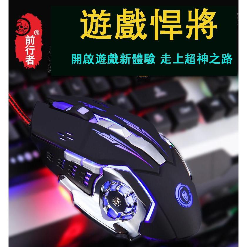 T05前行者 機械式電競滑鼠 4段DPI一鍵可控  電競專用滑鼠 炫光滑鼠 靜音滑鼠 LED滑鼠辦公家用@