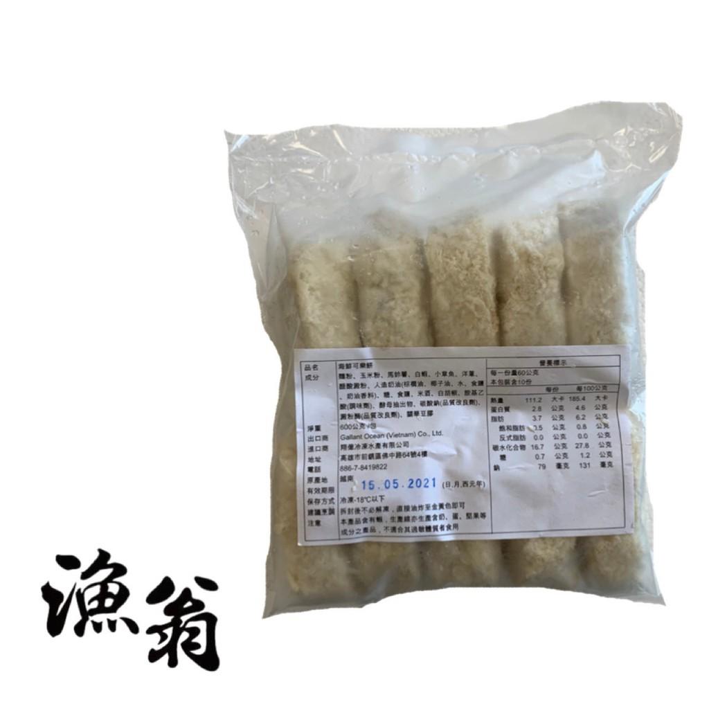 【嘉義漁翁 海鮮可樂餅 0.6】網路限定