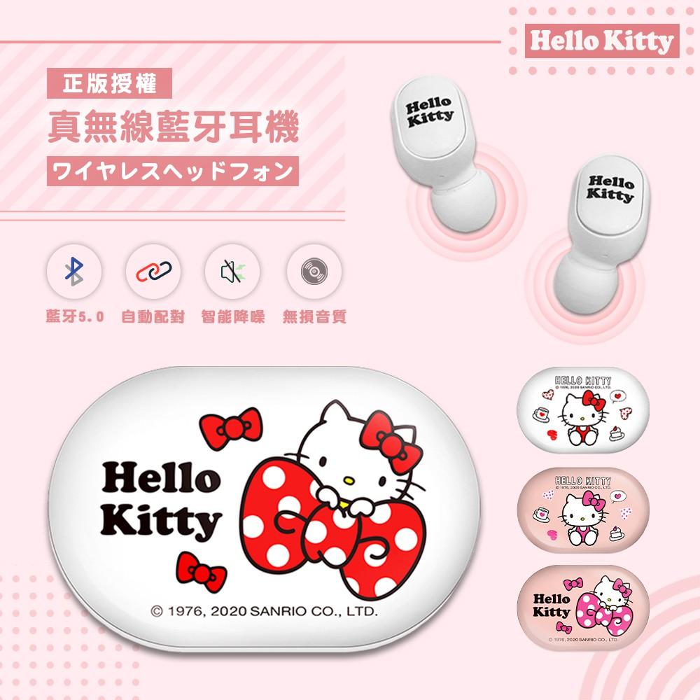 Sanrio三麗鷗 Hello Kitty【正版授權】第二代 真無線藍牙耳機