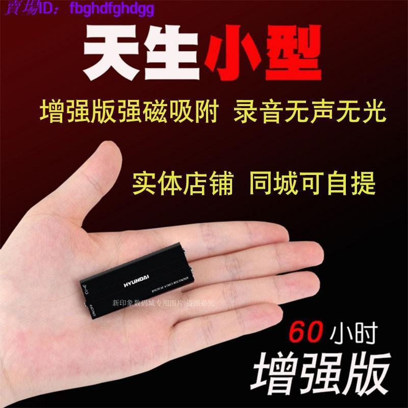 現代E100 小型錄音筆專業高清降噪會議學生遠距聲控便攜背夾式MP3 10/9