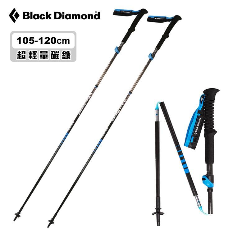 Black Diamond 輕量碳纖登山杖 112204 (一組兩支)【105-120cm】