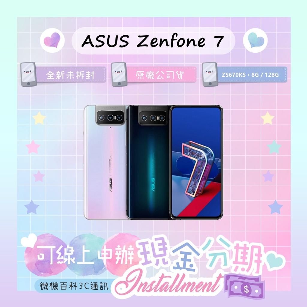 ASUS Zenfone 7 8G/128G 6.67吋 ZS670KS 全新空機 未拆封保固一年 [微機百科3C通訊]