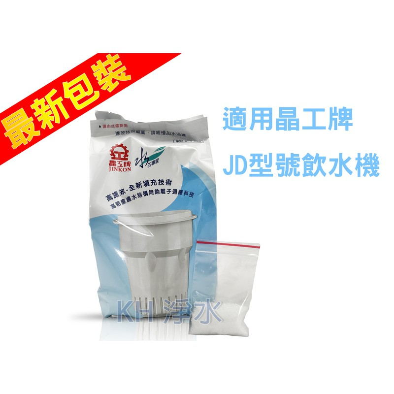 【KH淨水】晶工牌開飲機濾心只賣260元JD-3233/JD-3600/JD-3601/JD-3602