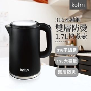 現貨Kolin歌林熱水壺 316不繡鋼雙層防燙1.7L快煮壺  熱水壺 電熱水壺