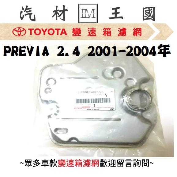 【LM汽材王國】 變速箱 濾網 PREVIA 2.4 2001-2004年 正廠 原廠 濾心 濾芯  TOYOTA 豐田