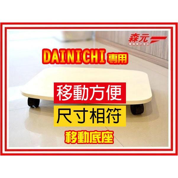 【森元電機】DAINICHI 煤油爐.煤油暖爐 移動底座 FW-33KET.FW-37LET可用