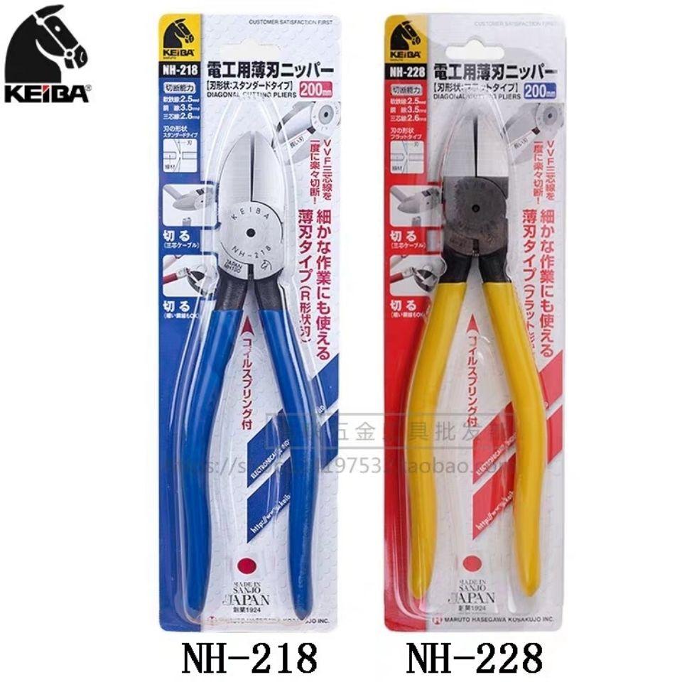 🙈BABY🙈KEIBA馬牌8寸平面水口鉗薄刃電工斜嘴斜口鉗塑料剪NH-218 228