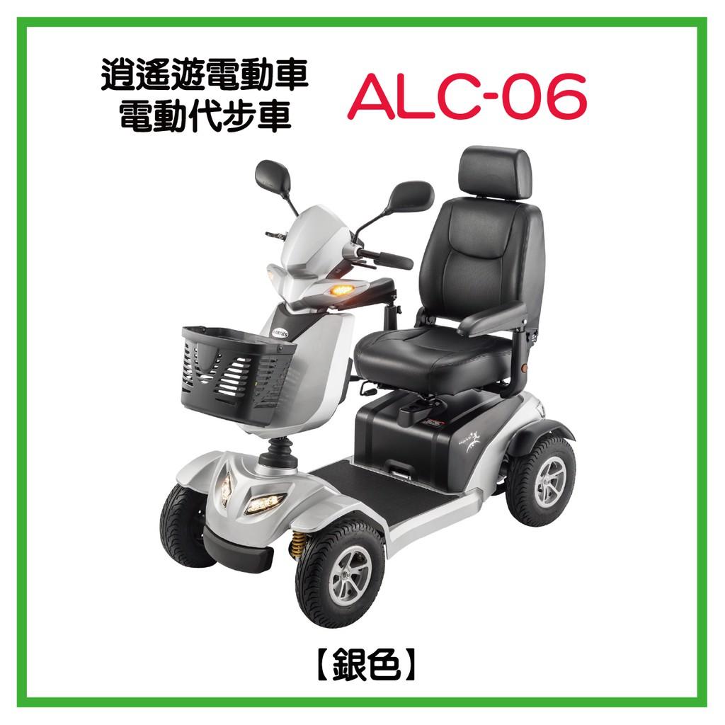 ALC-06電動代步車 屏東 逍遙遊電動車 醫療器材