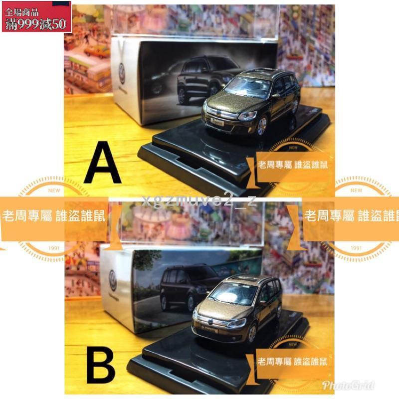 🔥精品現貨模型手辦🔥現貨  福斯 VW Touran new Tiguan 品質很棒的福斯原廠授權模型車 1/64